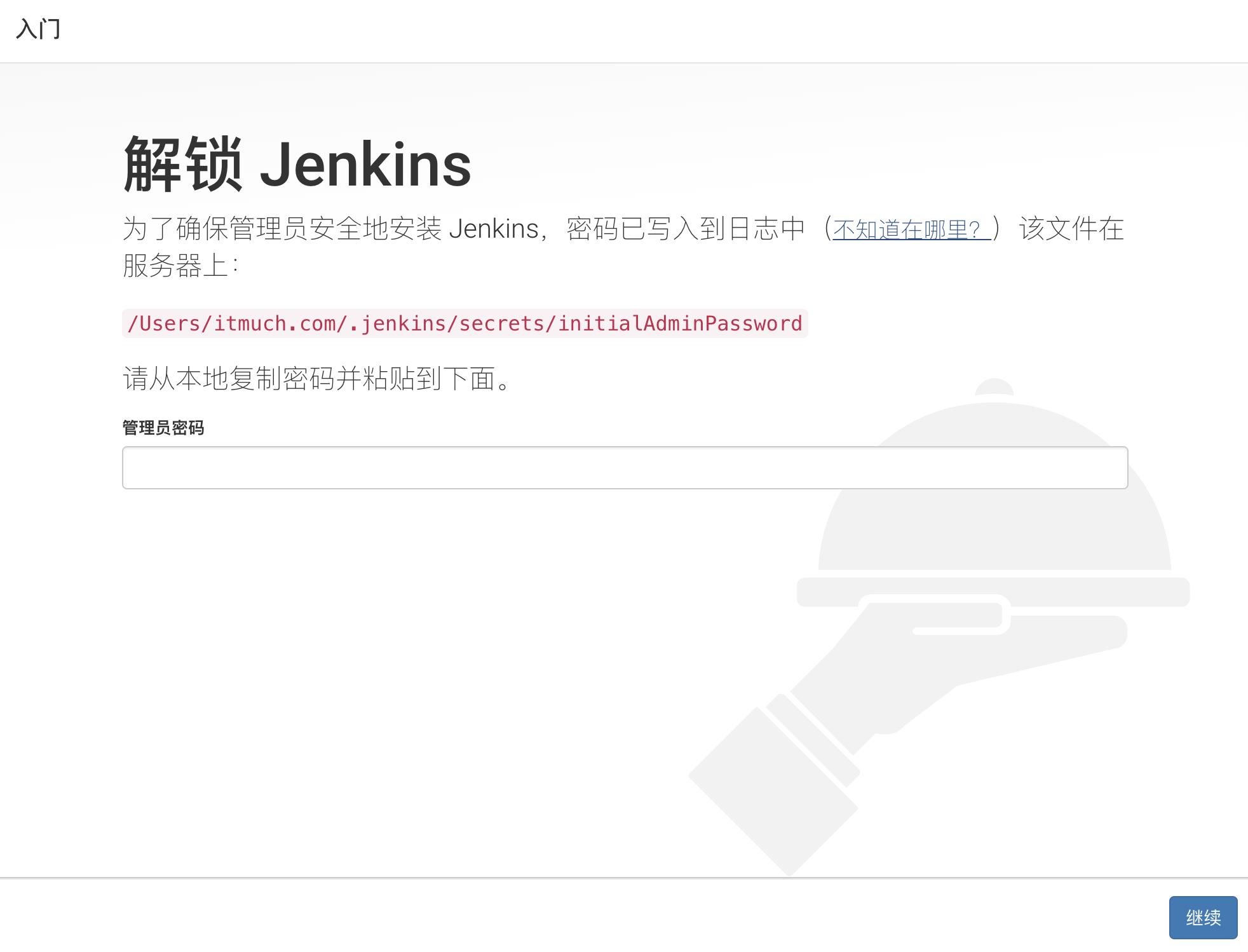 解锁Jenkins